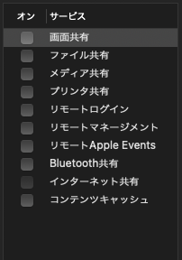 mac共有のオンオフ切り替え