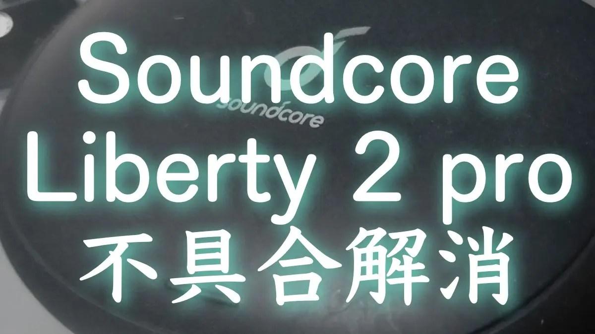 Soundcore liberty 2 proの不具合解消