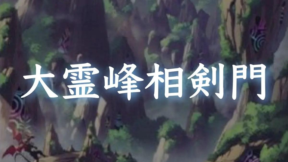 大霊峰相剣門