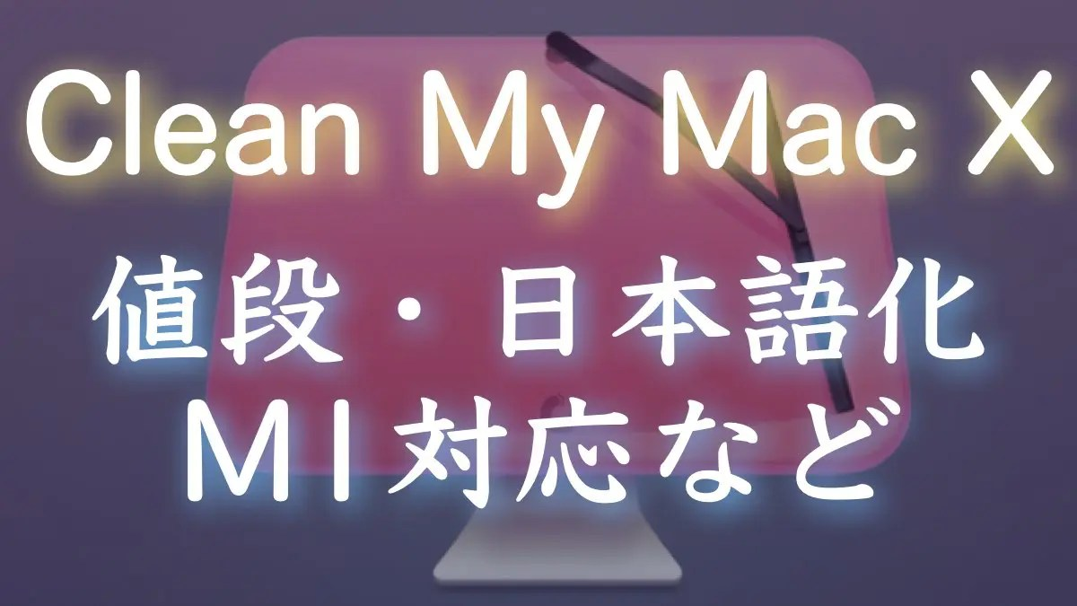 Clean My Mac Xの値段や日本語化など