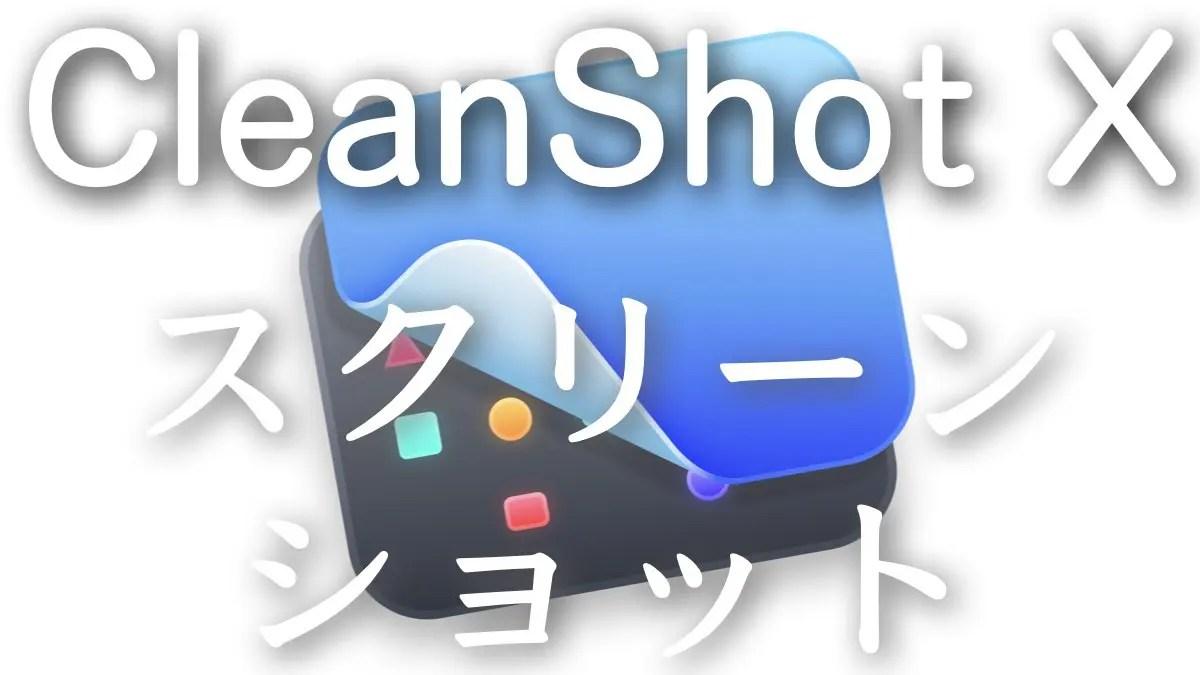 CleanShot Xでスクリーンショットを撮影
