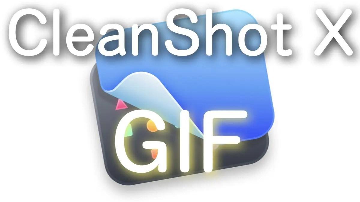 CleanShot Xでgif撮影と設定
