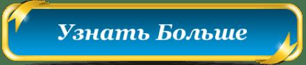 uznat-bolshe-knopka