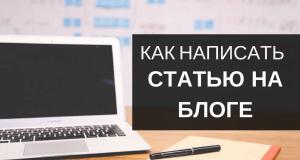 как написать статью на блоге