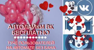 автолайки вконтакте бесплатно