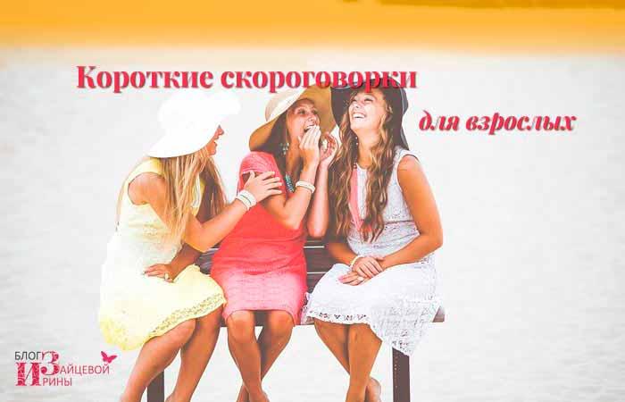 sm-skor-03 Пошлые скороговорки для взрослых. Смешные скороговорки для детей и взрослых