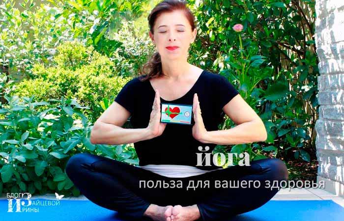 Йога терапия система здоровья и долголетия 1999. Йога-терапия. Система здоровья и долголетия торрент. Йога очищает лимфу и укрепляет иммунную систему