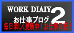 お仕事ブログ2
