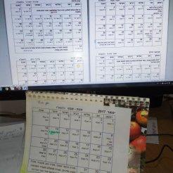 כך מחדשת את לוח השנה שלי- הקובץ במחשב מחכה להורדה/ הדפסה גזירה והדבקה .