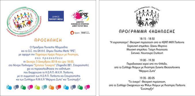 kdap-mea-3-12-18-invitation-programme