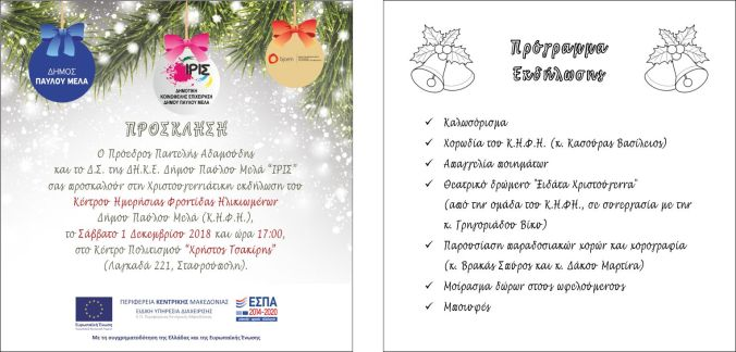 xmas-kifi-invitation-programme