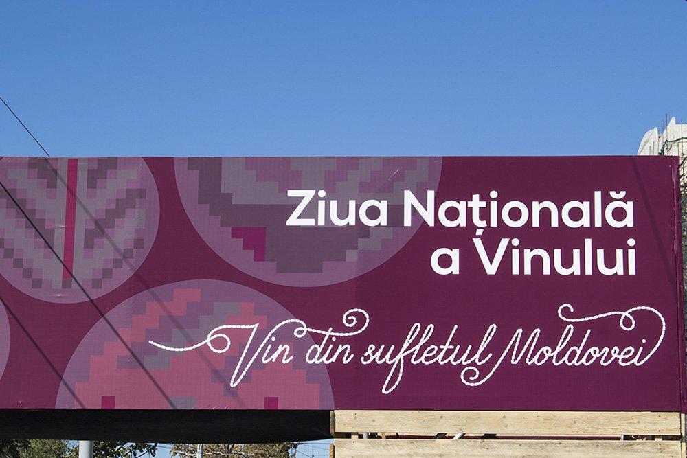 The National Wine Festival in Chisinau,Moldova