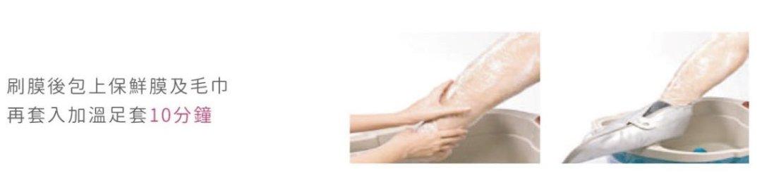 醫學美容,手部保養,足部保養,腳變白,手變白,嫩白,愛兒瑪,去角質,胺基酸,芳療SPA,芳療,美白