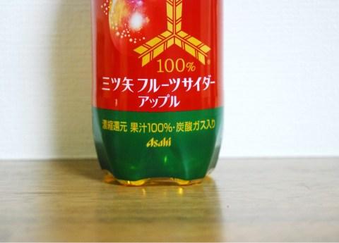 三ツ矢フルーツサイダーアップル100%果汁