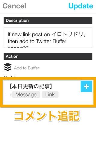IFTTTコメント追記(WordPressからBuffer)