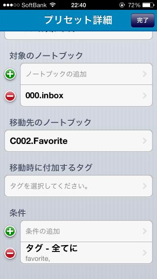 AutoEverの設定例