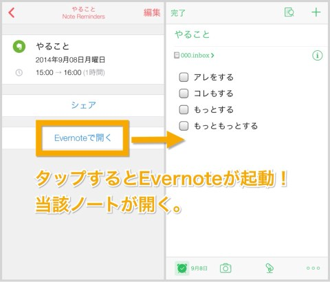 SunriseCalendar Evernoteでノートを開ける
