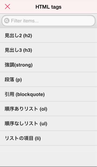 アレンジ後HTML Tags