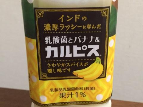 乳酸菌とバナナ&カルピス