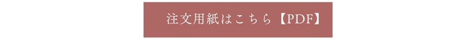 秋田杉香る「お土産ボックス」注文用紙