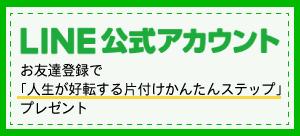 鈴木みずほ LINE公式アカウント