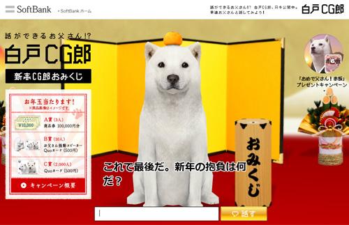 画像:SoftBank 白戸CG郎 おみくじ キャプチャ