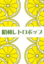 Illustratorで昭和レトロポップ手書き風のレモンを描くチュートリアル