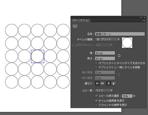 手順:パターンを作成