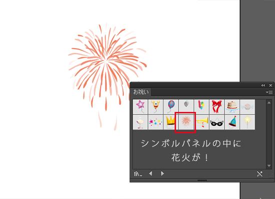 Illustratorシンボル花火