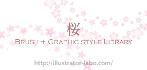 Freebies_桜のブラシ+グラフィックスタイル