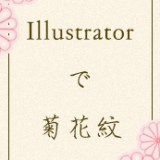 Illustratorで菊花紋をつくる -和素材作り-