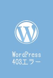 [Wordpressセキュリティ]総当たり攻撃から管理画面403エラーでログインできなくなった時の対処法[ロリポップ]