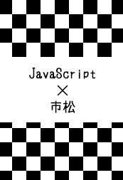 [JavaScript]市松柄のパターンを作ってループを理解する