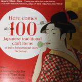東武百貨店池袋で開催中の伝統的工芸品展WAZA2016に行ってきました