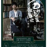 2016年西野亮廣独演会 落語講演を観てきました
