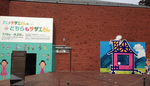 サザエさんの町、東京都世田谷区の長谷川町子美術館に行ってきました