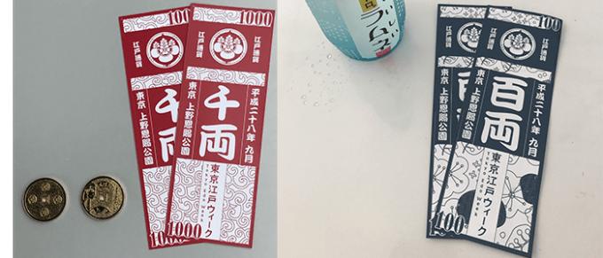 東京江戸ウィーク:江戸通貨