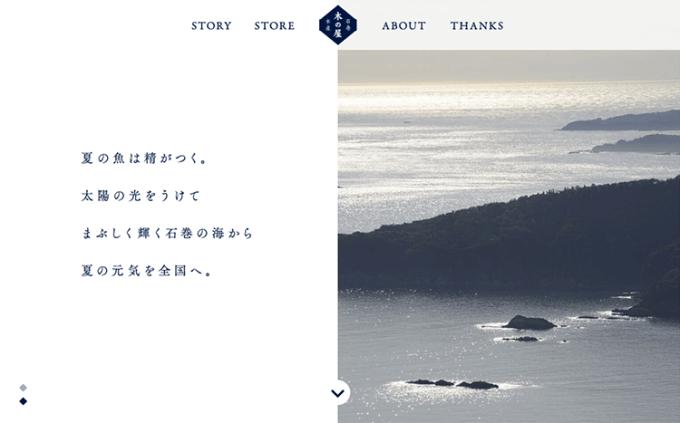 株式会社 木の屋石巻水産