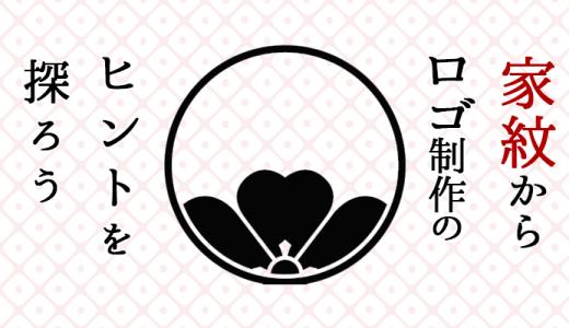 和風デザイン勉強会~家紋からロゴ制作のヒントを探ろう編~を終えて~