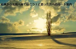 札幌から北見へ車で