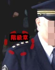 警視総監階級章