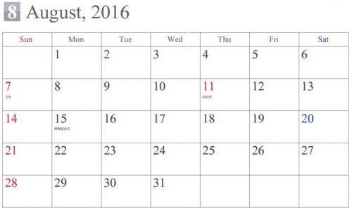 2016年8月お盆休みカレンダー