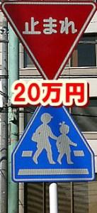 道路標識1本20万円