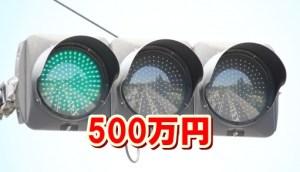 信号機車用500万円