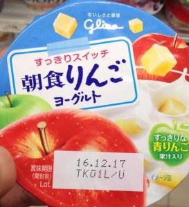 朝食りんごヨーグルト賞味期限