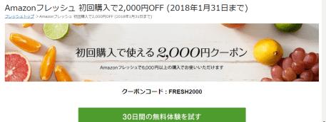 フレッシュ2000円引きキャンペーン
