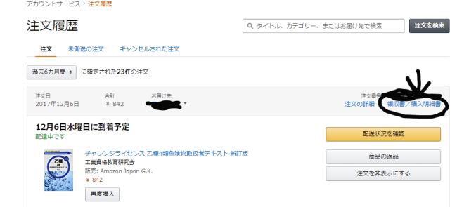 AMAZONの注文履歴の画面です