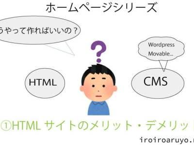 ホームページシリーズ第一弾 HTMLのメリット・デメリットについてです。
