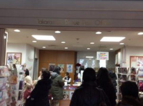 宝塚歌劇場の中にある郵便局です。