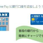Line Payに銀行口座を追加して簡単にチャージしよう。